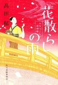 小説「みおつくし料理帖2_花散らしの雨」高田郁 - Would-be ちょい不良親父の世迷言