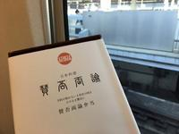 香川 2 賛否両論弁当 資生堂パーラー神椿 - SwanLake