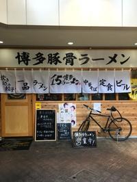 454、  博多15ラーメン - KRRK mama@福岡 の外食日記