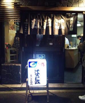 生つくね?立って食べる焼き鳥に並ぶの巻「江戸政」@浅草橋 - ♪♪♪yuricoz cafe♪♪♪