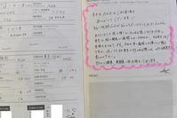 『フライト・ログブック 』デビュー - ありママのなんちゃない日々
