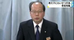 愛知県教育委員会2017年度 教職員の懲戒処分について - 前から後ろから!