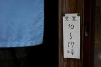 レトロ調 - ホンテ島 日記