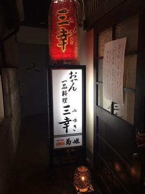 金沢(片町):三幸 犀川店 (みゆき)おでん・一品料理 - ふりむけばスカタン