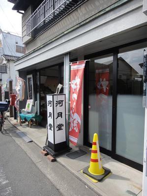 ◆河月堂~八角堂  ~甘党和菓子のはしご~ - ハッチャンの「大正区で沖縄三昧」