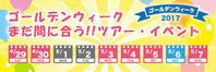 ゴールデンウィーク まだ間に合うツアー・イベント情報 - 日帰りツアー・社会見学・東京観光・体験イベン