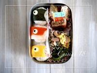 鯉のぼり弁当 - cuisine18 晴れのち晴れ