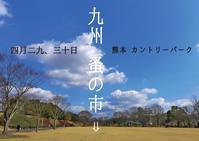 「九州 蚤の市」へ 4/30(日) - poturi 日記
