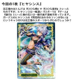 【開封レビュー】Guardess in Eden/ガーデスインエデン ~春に散る雪~ (1個目~10個目) - BOB EXPO