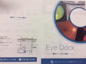 眼科ドック Eye Dock - Ray Matsumoto Give Love & Peace