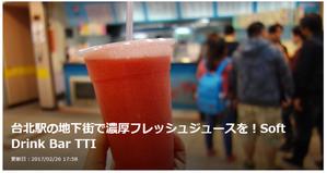 「Travel.jp たびねす」で台北の超おすすめフレッシュジュースと茨城のカフェ「COX」をPIC UPしました! - LIFE IS DELICIOUS!