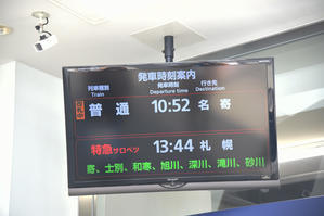 はじっこと真ん中と 北海道真冬の鉄道旅 その13 宗谷本線 - りきの毎日