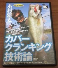 カバークランキング技術論 - まめまめの石川県バス釣り奮闘記