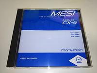CX-5の電子整備書MESI - blog きみたか