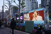 ポール・マッカートニー One on One @東京ドーム おさらい^^ - テディべア作家、時々、パリの街角動物研究の覚書