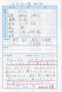 10月25日 - なおちゃんの今日はどんな日?