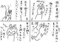 授乳要求時のサイン - 絵描きカバのつれづれ帖
