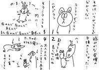 昼のギドラン - 絵描きカバのつれづれ帖