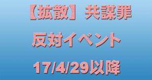 【拡散】共謀罪反対イベント 17/4/29以降 - 秘密法と共謀罪に反対する愛知の会