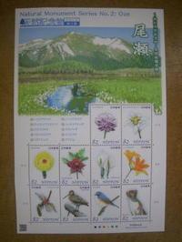 尾瀬の切手 4/29 - つくしんぼ日記 ~徒然編~