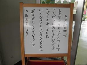 子どもたちへのメッセージ(No.1462)【感謝を伝える】 - 慶応幼稚園ブログ【未来の子どもたちへ ~Dream Can Do!Reality Can Do!!~】