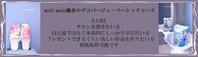 ◆休暇のお知らせ&新ペーパーナプキン届いています♪ - フランス雑貨とデコパージュ&ラッピング教室 『meli-melo鎌倉』
