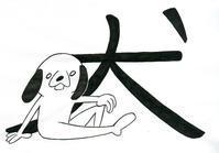 本日のイラスト その288(漢字を感じて その8 ポーズをきめる犬) - hacmotoのフォルダ
