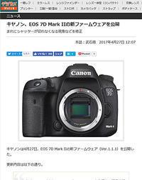 キヤノン、EOS 7D Mark IIの新ファームウェアを公開 - 100-400ISの部屋
