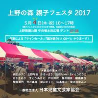 GWは上野の森 親子フェスタ2017へ - 雲の行く先