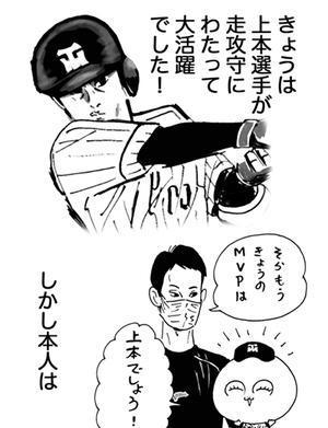4月27日(木)【阪神-DeNA】(甲子園)○5ー2 - 阪神守護天使・今日のおちちゃん