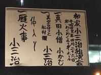 落語「柳家小三治」独演会 - 麻生舎(あさぶや)日記 聞き耳ずきん