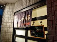 第六ギョーザの店 - 芋タンおかわり!