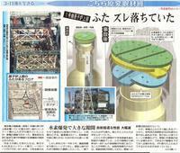 1号機原子炉上部 ふたズレ落ちていた 水素爆発で大きな隙間 /こちら原発取材班 東京新聞 - 瀬戸の風