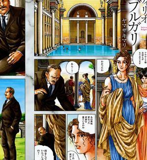 BVLGARIを創った男 - ヤマザキマリ・Sequere naturam:Mari Yamazaki's Blog