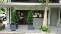 広東料理の名店  多謝(トーチェ) - 今日も食べようキムチっ子クラブ (我が家の韓国料理教室)