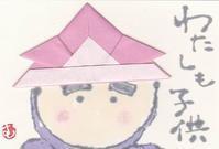 兜の折り紙 「わたしも子供」 - ムッチャンの絵手紙日記