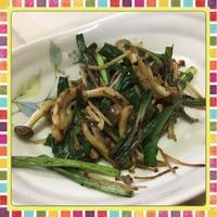ニラときのこの塩胡椒炒め - kajuの■今日のお料理・簡単レシピ■
