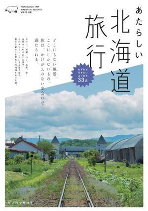 あたらしい北海道旅行 - 喫茶つばらつばらでございます。