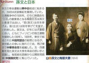 第58回日本史講座のまとめ③(辛亥革命) - 山武の世界史