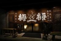 金沢(尾張町):梅梅(めいめい)中国料理店 - ふりむけばスカタン