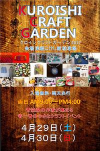 春一番のKUROISHI CRAFT GARDEN 2017 開催のお知らせ - Tea Wave  ~幸せの波動を感じて~