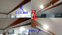 照明追加 - 西村電気商会 東近江市 元気に電気!