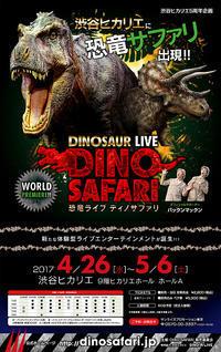 「恐竜ライブ」を観てきました - カリフォルニアの広い空、と日本の空は繋がっている
