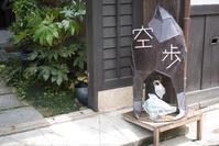 奈良町 とんぼ玉工房 - TAKE IT EASY