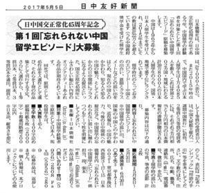 日中友好新聞、第一回「忘れられない中国留学エピソード」募集を大きく紹介 - 段躍中日報