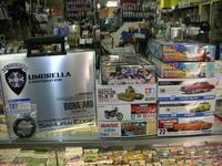 2017年4月29日の入荷品 - 模型の国トヤマの店主日記 (宮崎県宮崎市)
