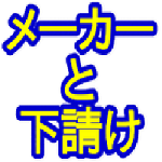 メーカーと下請け - ジョニーがゆく.com