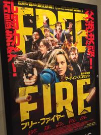 FREE FIRE (フリー・ファイヤー)...★2 - 旦那@八丁堀