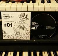 #ウタウピアノ のCDが出来ました!! - Jazz Maffia BLOG