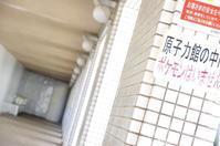 原子力館の中にポケモンはいません - るるた's weblog